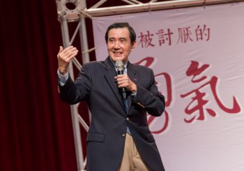 Former President Ma Ying-Jeou Address at SHU