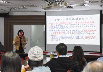 Professional Enrollment Office is established to greatly push Shih Hsin's higher education development